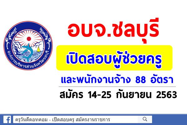 อบจ.ชลบุรี เปิดสอบผู้ช่วยครู และพนักงานจ้าง จำนวน 88 อัตรา สมัคร 14-25 กันยายน 2563