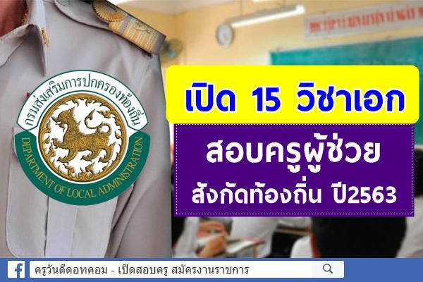 เปิด 15 วิชาเอก ที่คาดว่าจะเปิดสอบครูผู้ช่วย สังกัดท้องถิ่น ปี2563