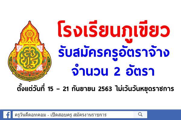 โรงเรียนภูเขียว รับสมัครครูอัตราจ้าง 2 อัตรา ตั้งแต่วันที่ 15 – 21 กันยายน 2563 ไม่เว้นวันหยุดราชการ