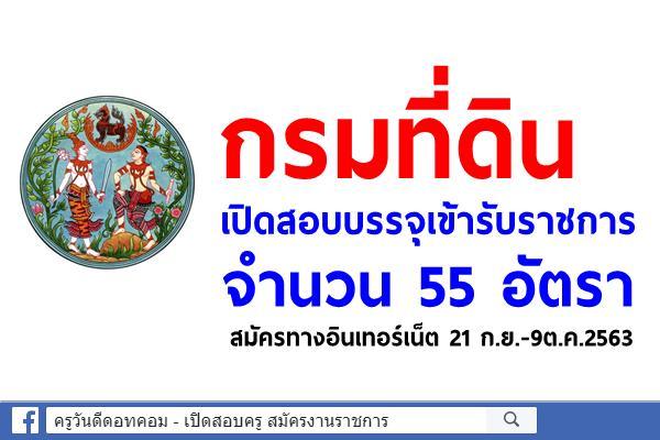 กรมที่ดิน เปิดสอบบรรจุเข้ารับราชการ 55 อัตรา สมัครทางอินเทอร์เน็ต 21 ก.ย.-9ต.ค.2563