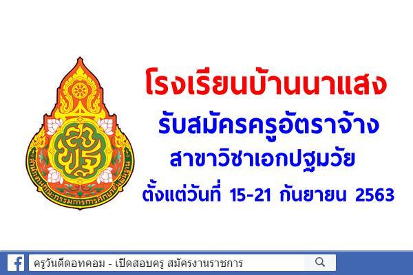 โรงเรียนบ้านนาแสง รับสมัครครูอัตราจ้าง สาขาวิชาเอกปฐมวัย ตั้งแต่วันที่ 15-21 กันยายน 2563