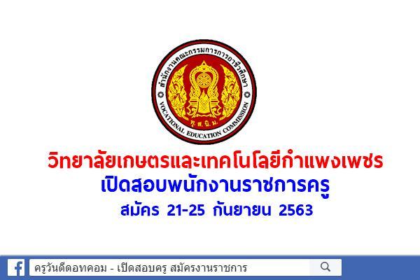 วิทยาลัยเกษตรและเทคโนโลยีกำแพงเพชร เปิดสอบพนักงานราชการครู สมัคร 21-25 กันยายน 2563