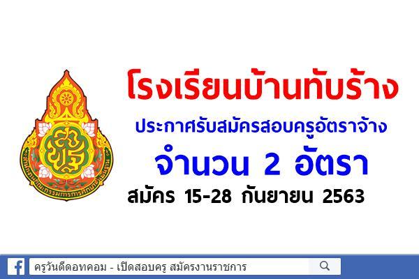 โรงเรียนบ้านทับร้าง ประกาศรับสมัครสอบครูอัตราจ้าง 2 อัตรา สมัคร 15-28 กันยายน 2563