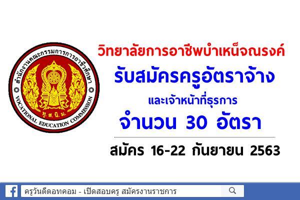 วิทยาลัยการอาชีพบำเหน็จณรงค์ รับสมัครครูอัตราจ้าง และเจ้าหน้าที่ธุรการ 30 อัตรา สมัคร 16-22 กันยายน 2563