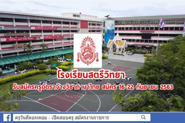 โรงเรียนสตรีวิทยา รับสมัครครูอัตราจ้างวิชาภาษาไทย สมัคร 16-22 กันยายน 2563