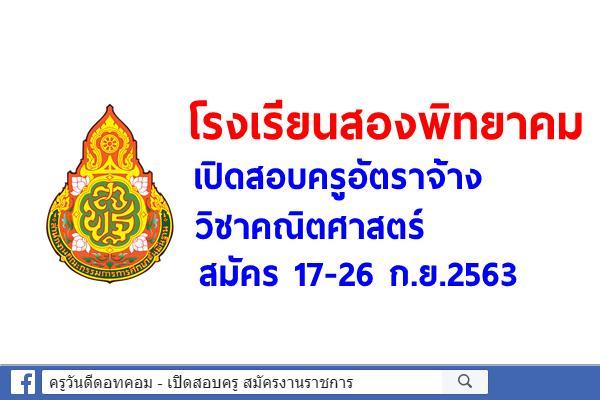 โรงเรียนสองพิทยาคม เปิดสอบครูอัตราจ้าง วิชาคณิตศาสตร์ สมัคร 17-26 ก.ย.2563