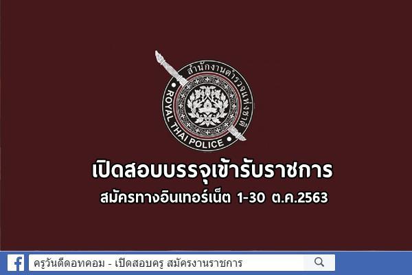 โรงเรียนนายร้อยตำรวจ เปิดสอบบรรจุเข้ารับราชการ 4 อัตรา สมัครทางอินเทอร์เน็ต 1-30 ต.ค.2563