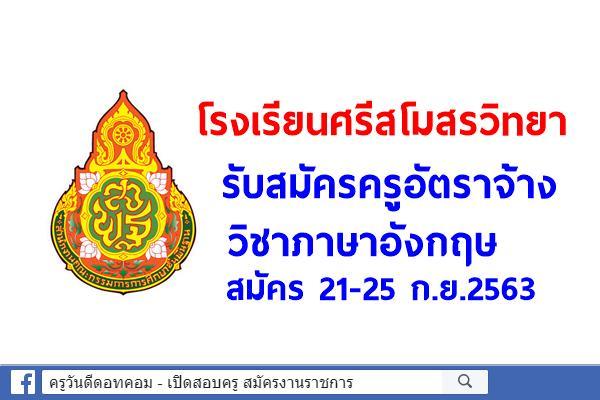 โรงเรียนศรีสโมสรวิทยา รับสมัครครูอัตราจ้าง วิชาภาษาอังกฤษ สมัคร21-25 ก.ย.2563
