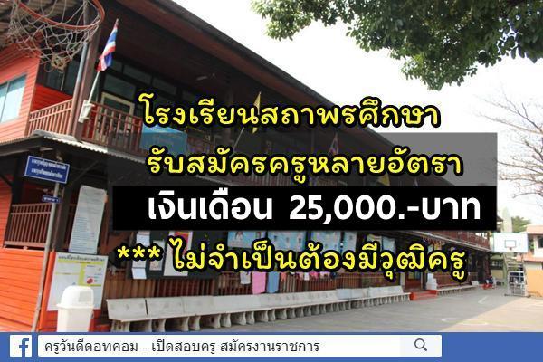 โรงเรียนสถาพรศึกษา เขตภาษีเจริญ รับสมัครครูผู้สอน หลายอัตรา วุฒิปริญญาตรี เงินเดือน 25,000.- บาท