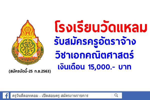 โรงเรียนวัดแหลม รับสมัครครูอัตราจ้าง วิชาเอกคณิตศาสตร์ เงินเดือน 15,000.- บาท (สมัครบัดนี้-25 ก.ย.2563)