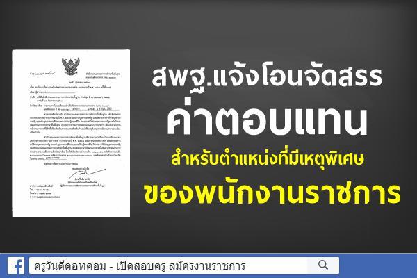 สพฐ.แจ้งโอนจัดสรรค่าตอบแทนสำหรับตำแหน่งที่มีเหตุพิเศษของพนักงานราชการ