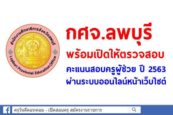กศจ.ลพบุรี พร้อมประกาศคะแนนสอบครูผู้ช่วย ปี 2563 ผ่านระบบออนไลน์หน้าเว็บไซต์
