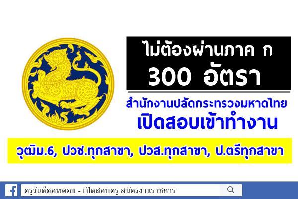 ( ไม่ต้องผ่านภาค ก 300 อัตรา ) สำนักงานปลัดกระทรวงมหาดไทย เปิดสอบเข้าทำงาน สมัคร 22-24 ก.ย.2563