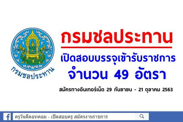 กรมชลประทาน เปิดสอบบรรจุเข้ารับราชการ 49 อัตรา สมัครทางอินเทอร์เน็ต 29 กันยายน - 21 ตุลาคม 2563