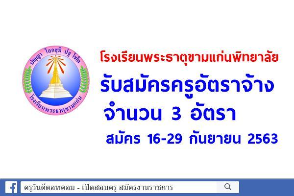โรงเรียนพระธาตุขามแก่นพิทยาลัย รับสมัครครูอัตราจ้าง 3 อัตรา สมัคร 16-29 กันยายน 2563