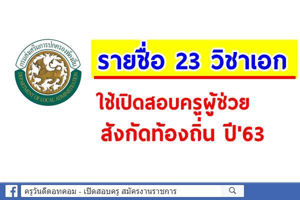 ล่าสุด! เปิดสอบครูผู้ช่วย สังกัดท้องถิ่น 23 สาขาวิชาเอก 958 อัตรา