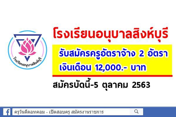 โรงเรียนอนุบาลสิงห์บุรี รับสมัครครูอัตราจ้าง 2 อัตรา เงินเดือน 12,000.- บาท สมัครบัดนี้-5 ตุลาคม 2563