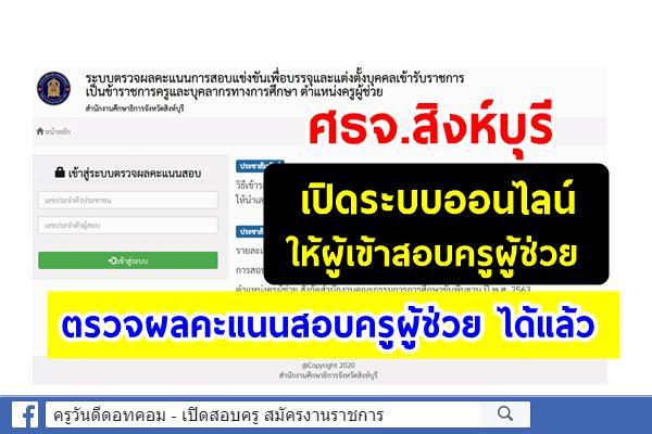 ศธจ.สิงห์บุรี เปิดระบบออนไลน์ ให้ผู้เข้าสอบครูผู้ช่วย ตรวจผลคะแนนสอบแข่งขันได้แล้ว!