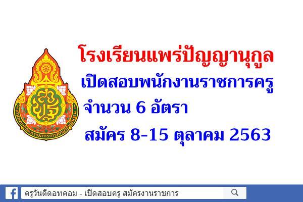 โรงเรียนแพร่ปัญญานุกูล จังหวัดแพร่ เปิดสอบพนักงานราชการครู 6 อัตรา สมัคร 8-15 ตุลาคม 2563