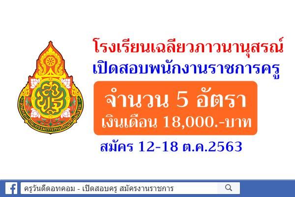 โรงเรียนเฉลียวภาวนานุสรณ์ (ศึกษาพิเศษชลบุรี) เปิดสอบพนักงานราชการครู 5 อัตรา สมัคร 12-18 ต.ค.2563