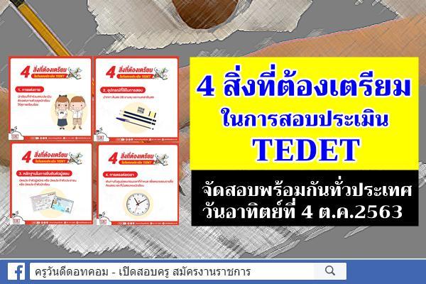 4 สิ่งที่ต้องเตรียมในการสอบประเมิน TEDET จัดสอบประเมินพร้อมกันทั่วประเทศ วันอาทิตย์ที่ 4 ต.ค.2563