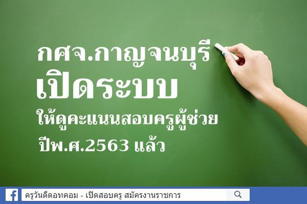 กศจ.กาญจนบุรี เปิดระบบให้ดูคะแนนสอบครูผู้ช่วย ปีพ.ศ.2563 แล้ว
