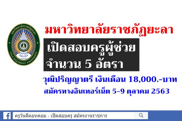 มหาวิทยาลัยราชภัฏยะลา เปิดสอบครูผู้ช่วย 5 อัตรา วุฒิปริญญาตรี เงินเดือน 18,000.-บาท สมัครทางอินเทอร์เน็ต