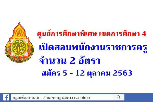 ศูนย์การศึกษาพิเศษ เขตการศึกษา 4 เปิดสอบพนักงานราชการครู 2 อัตรา สมัคร 5 - 12 ตุลาคม 2563
