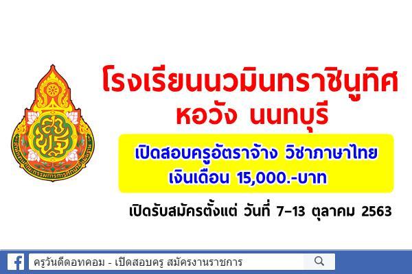 โรงเรียนนวมินทราชินูทิศ หอวัง นนทบุรี เปิดสอบครูอัตราจ้าง เงินเดือน 15,000.-บาท