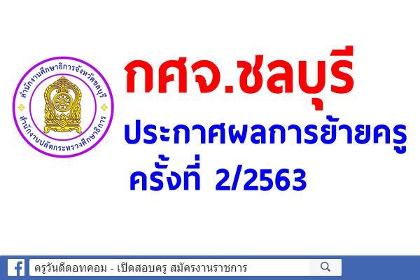 กศจ.ชลบุรี ประกาศผลการย้ายครู ครั้งที่ 2/2563