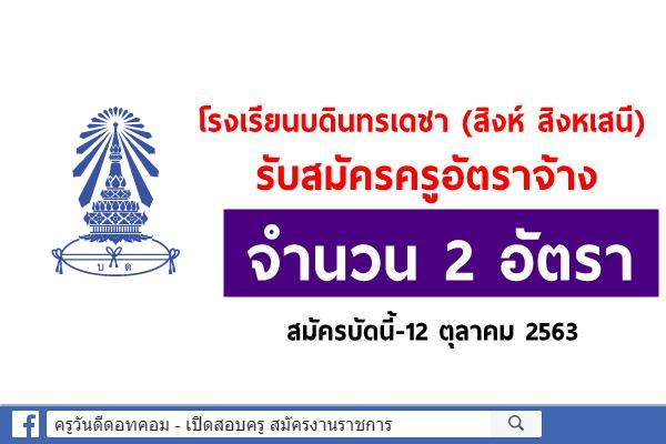 โรงเรียนบดินทรเดชา (สิงห์ สิงหเสนี) รับสมัครครูอัตราจ้าง 2 อัตรา สมัครบัดนี้-12 ตุลาคม 2563