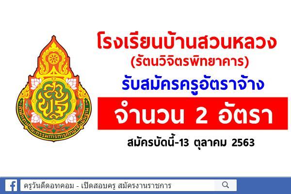 โรงเรียนบ้านสวนหลวง (รัตนวิจิตรพิทยาคาร) รับสมัครครูอัตราจ้าง 2 อัตรา สมัครบัดนี้-13 ตุลาคม 2563