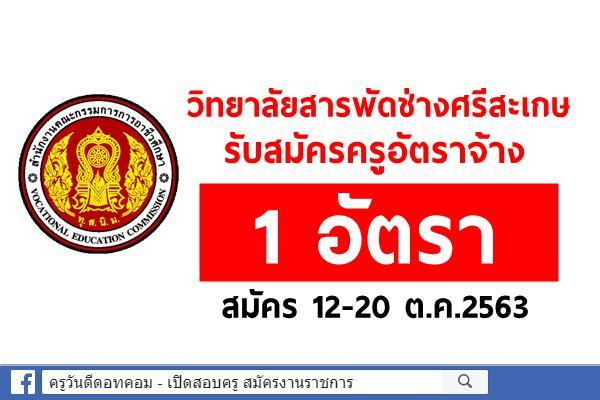 วิทยาลัยสารพัดช่างศรีสะเกษ รับสมัครครูอัตราจ้าง สมัคร 12-20 ต.ค.2563