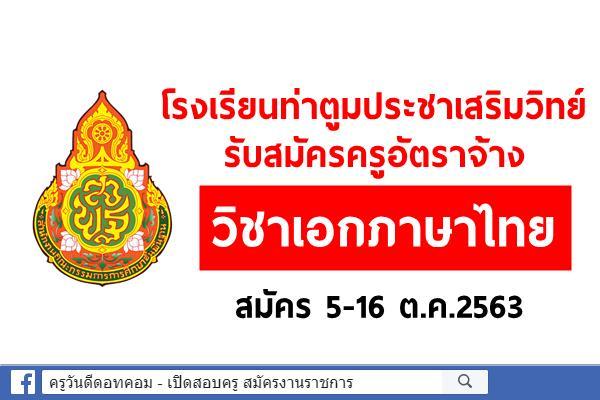 โรงเรียนท่าตูมประชาเสริมวิทย์ รับสมัครครูอัตราจ้าง วิชาเอกภาษาไทย สมัคร 5-16 ต.ค.2563