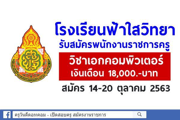 โรงเรียนฟ้าใสวิทยา รับสมัครพนักงานราชการ ตำแหน่งครูผู้สอน วิชาเอกคอมพิวเตอร์ สมัคร 14-20 ตุลาคม 2563