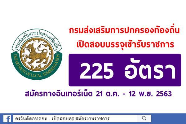กรมส่งเสริมการปกครองท้องถิ่น เปิดสอบบรรจุเข้ารับราชการ 225 อัตรา สมัครทางอินเทอร์เน็ต 21 ต.ค. - 12 พ.ย. 2563