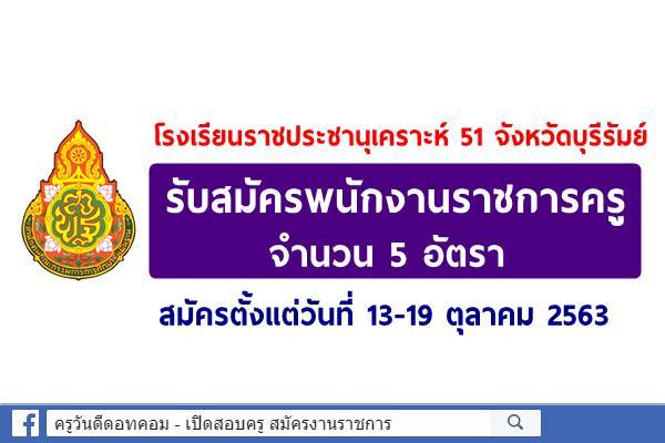โรงเรียนราชประชานุเคราะห์ 51 รับสมัครพนักงานราชการครู และครูอัตราจ้าง 5 อัตรา สมัคร 13-19 ต.ค.2563