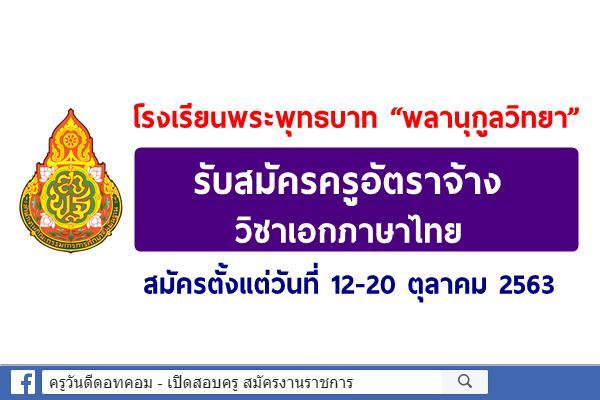 """โรงเรียนพระพุทธบาท """"พลานุกูลวิทยา"""" รับสมัครครูอัตราจ้าง วิชาเอกภาษาไทย สมัครตั้งแต่วันที่ 12-20 ตุลาคม 2563"""