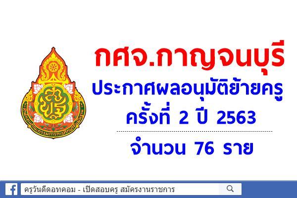 กศจ.กาญจนบุรี ประกาศผลอนุมัติย้ายครู ครั้งที่ 2 ปี 2563 จำนวน 76 ราย