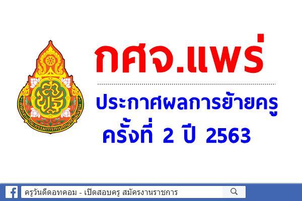 กศจ.แพร่ ประกาศผลการย้ายครู ครั้งที่ 2 ปี 2563