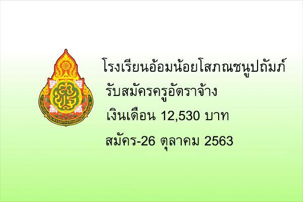 โรงเรียนอ้อมน้อยโสภณชนูปถัมภ์ รับสมัครครูอัตราจ้าง บัดนี้-26 ต.ค.2563