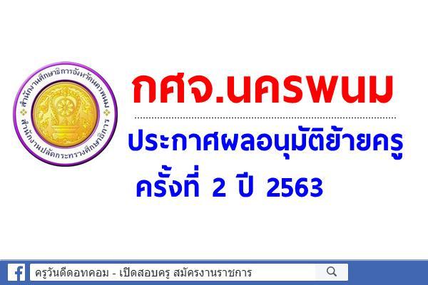 กศจ.นครพนม ประกาศผลอนุมัติย้ายครู ครั้งที่ 2 ปี 2563