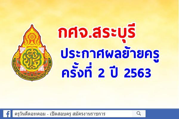 กศจ.สระบุรี ประกาศผลย้ายครู ครั้งที่ 2 ปี 2563