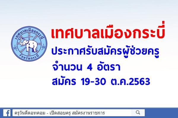 เทศบาลเมืองกระบี่ ประกาศรับสมัครผู้ช่วยครู 4 อัตรา สมัคร 19-30 ต.ค.2563