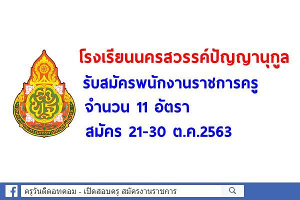 โรงเรียนนครสวรรค์ปัญญานุกูล รับสมัครพนักงานราชการครู 11 อัตรา สมัคร 21-30 ต.ค.2563