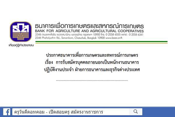 ธนาคาร ธ.ก.ส. รับสมัครบุคคลภายนอกเป็นพนักงานธนาคาร สมัครออนไลน์บัดนี้-22 พฤศจิกายน 2563