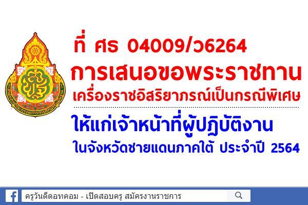 ที่ ศธ 04009/ว6264 การเสนอขอพระราชทานเครื่องราชอิสริยาภรณ์เป็นกรณีพิเศษ