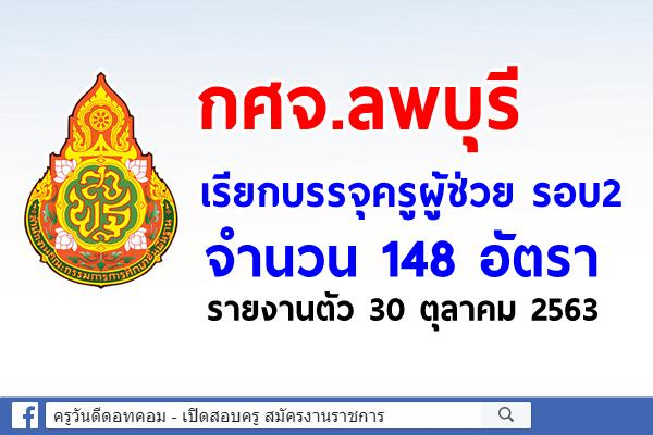 กศจ.ลพบุรี เรียกบรรจุครูผู้ช่วย รอบ2 จำนวน 148 อัตรา - รายงานตัว 30 ต.ค.2563