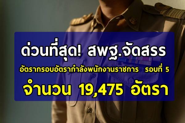 ด่วนที่สุด! สพฐ.จัดสรรอัตรากรอบอัตรากำลังพนักงานราชการ รอบที่ 5 จำนวน 19,475 อัตรา