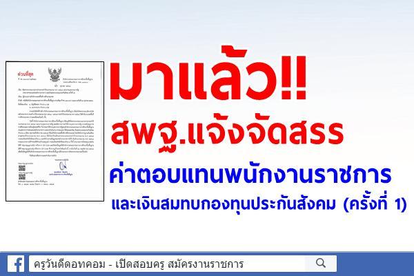 สพฐ.แจ้งจัดสรรค่าตอบแทนพนักงานราชการ และเงินสมทบกองทุนประกันสังคม (ครั้งที่ 1)